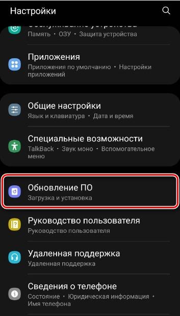 """Кнопка """"Обновление ПО"""""""