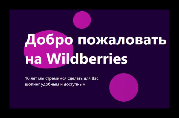 Сайт Вайлдберриз