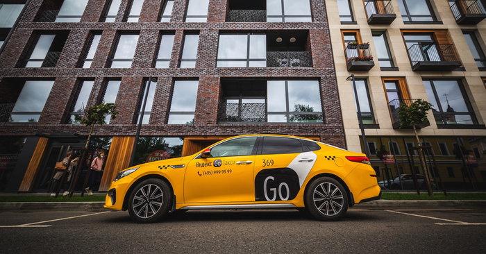 Такси Яндекс Go