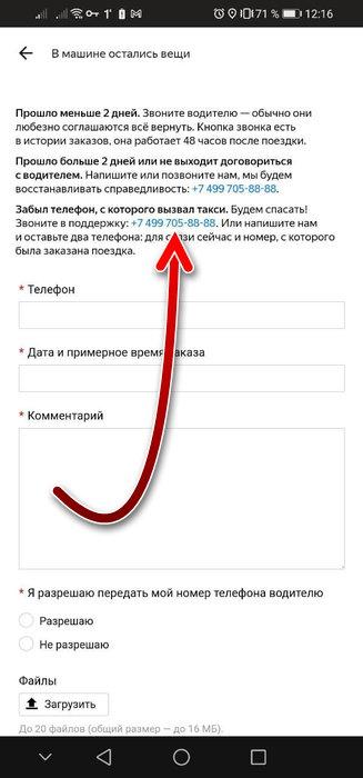 Телефон Яндекс Go