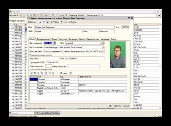 База паспортных данных