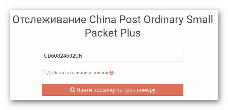 Поиск по номеру China Post Small Packet Plus