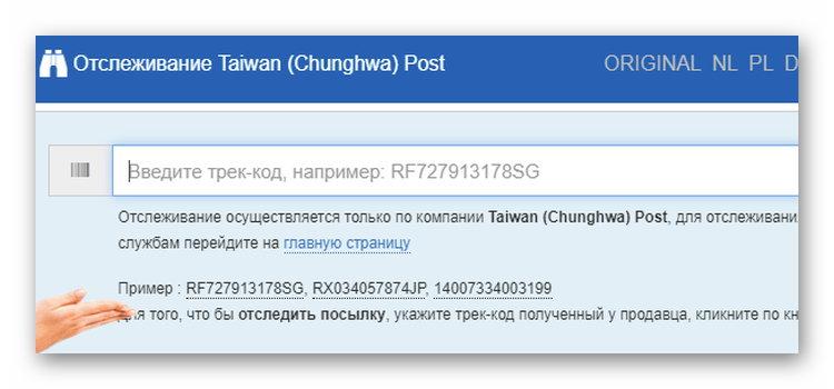 Поиск по номеру Chunghwa Post AM