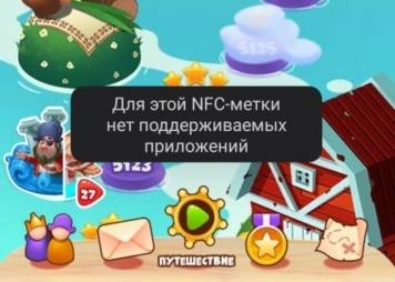 Сообщение для этой метки NFC