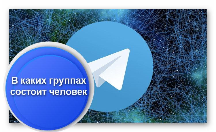 Поиск информации о пользователе в Телеграмме