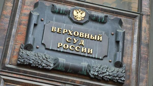 Табличка Верховный Суд России