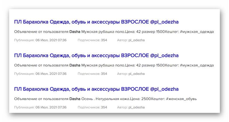 Сообщения, оставленные пользователем в Telegram