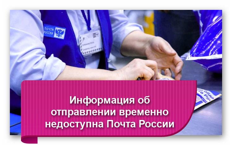 Работник Почты России с посылкой