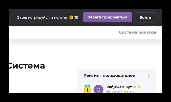 Регистрация на Роблокс.рф