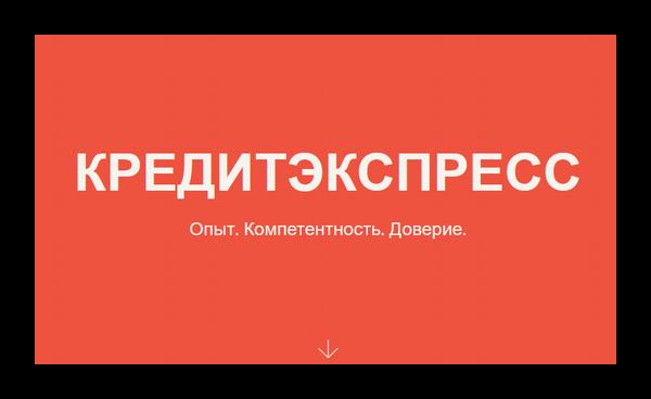 Кредит Экспресс