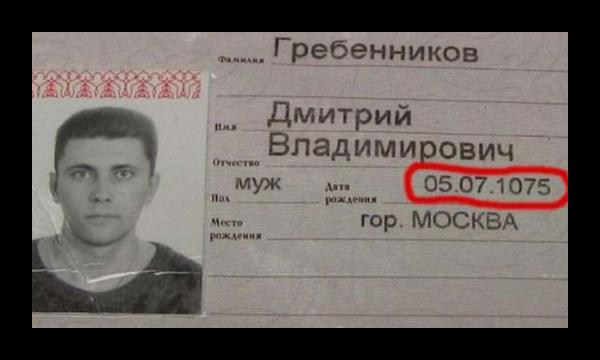 Недействительный паспорт