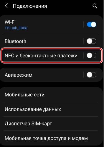 Опция платежи NFC