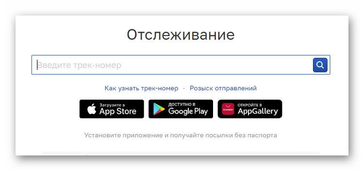 Отслеживание по трек-номеру на сайте Почта России