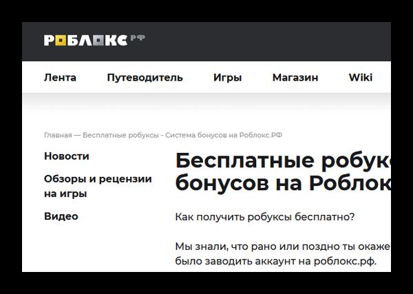 Сайт Роблокс.рф