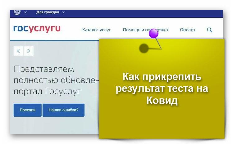 Официальный сайт портала Госуслуги