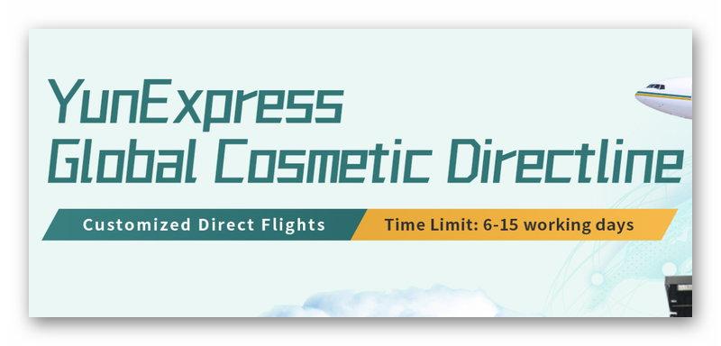 Главный сайт Yun Express