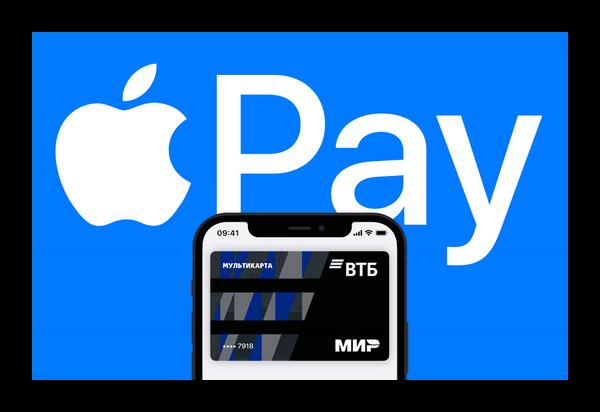 Сервис Apple Pay