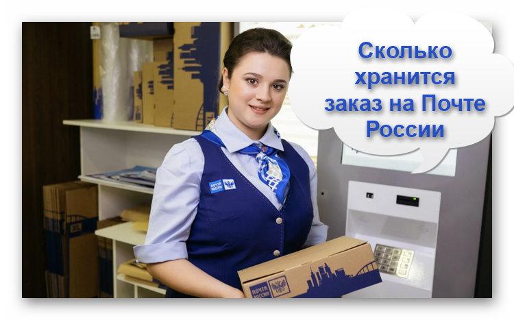 Вручение посылки на Почте России