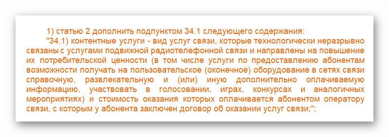 Ст. 1 п. 34 о видах услуг связи