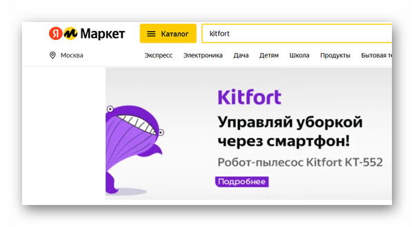 Товар в Яндекс.Маркете