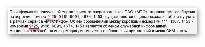 Информация о номере 9125