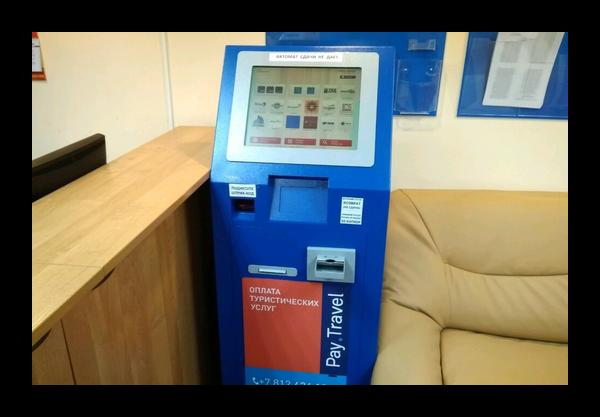 Терминал Pay.Travel