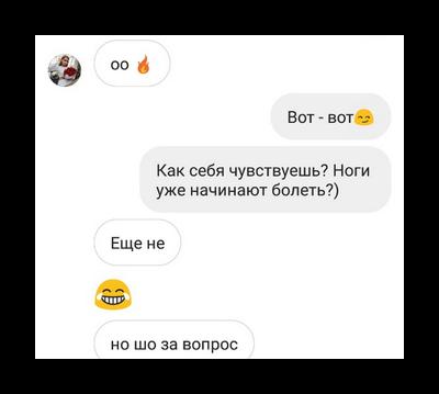 Переписка Инстаграм