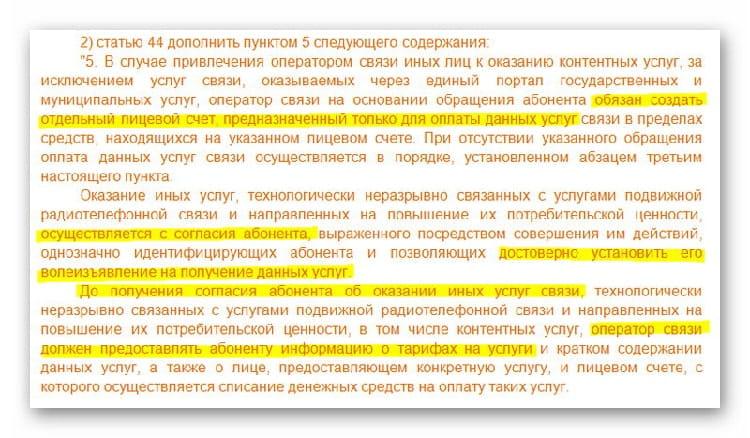 Ст. 44 обязательства оператора