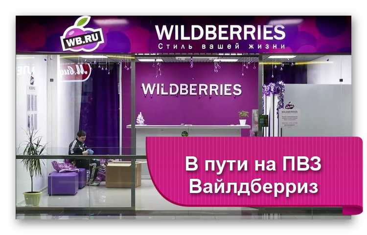 Открытый ПВЗ Вайлдберриз