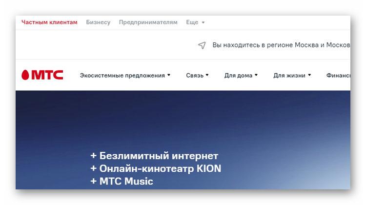 Официальный сайт оператора МТС
