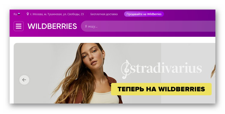 Официальный сайт Wildberries