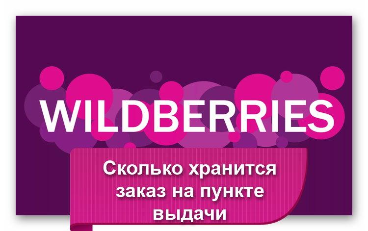 Логотип магазина Вайлдберриз