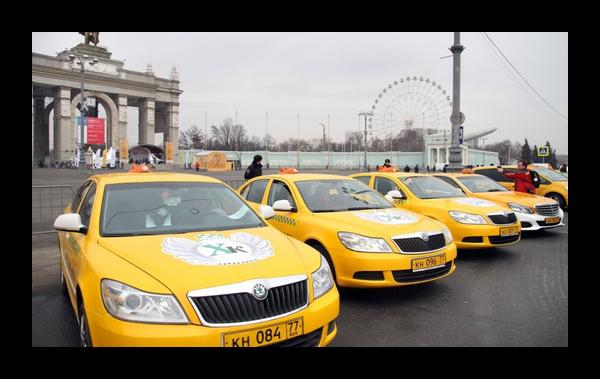 Российское такси