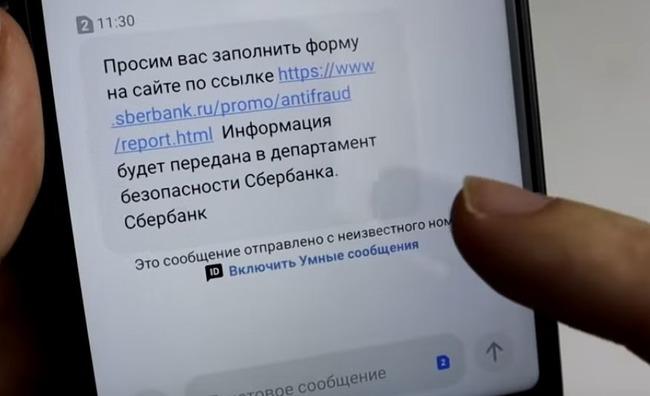 СМС со ссылкой