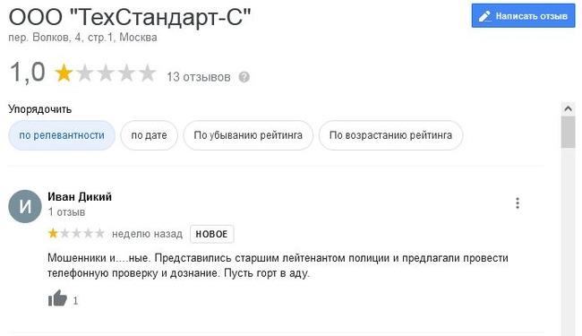 Отзыв в Google