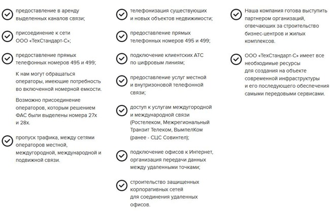 Список услуг
