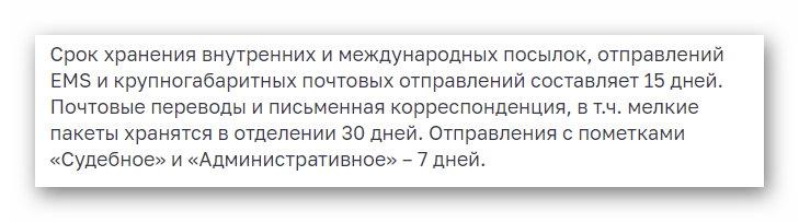 Условия хранения посылок с сайта Почты России