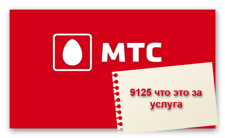 Логотип оператора связи МТС
