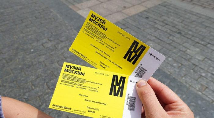 Билеты в музей