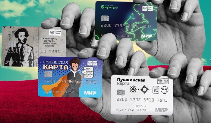 Пушкинские карты в руках