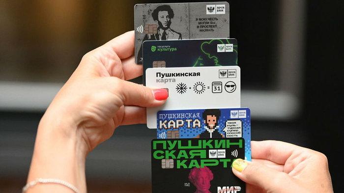 Пушкинские карты