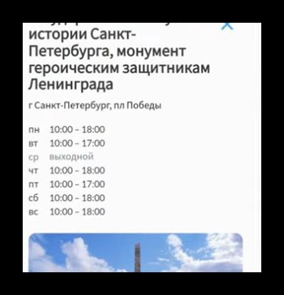 Время показа