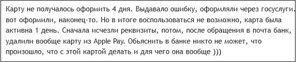 Отзыв пользователя Пушкинская карта