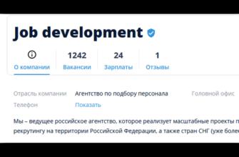 Job Development