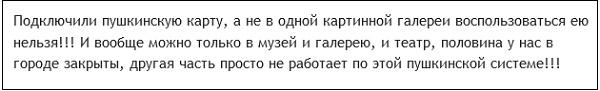 Негативный отзыв Пушкинская карта