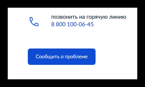 Телефон Госуслуги