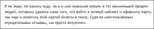 Отзыв по Пушкинской карте