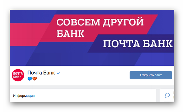Почта Банка