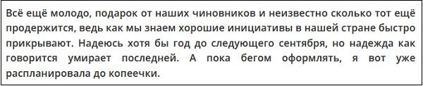 Положительный отзыв о Пушкинской карте