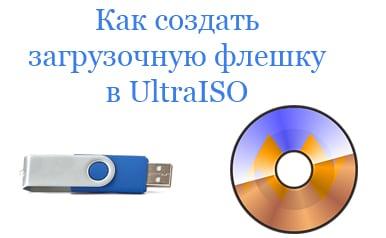 Как сделать загрузочную флешку в UltraISO